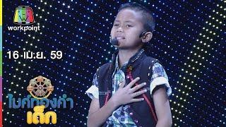 ไมค์ทองคำเด็ก | น้องต้น | ไหมไทยหัวใจเดิม | 16 เม.ย. 59 Full HD
