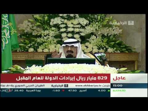 كلمة خادم الحرمين بعد إعلان الميزانية السعودية