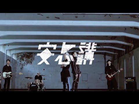 謝和弦 R-chord – 安怎講 How To Say (feat. 阿夜) (Official Music Video)