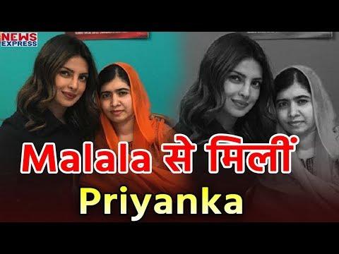 Priyanka chopra से मिली Malala Yousafzai , Share की Secret बातें