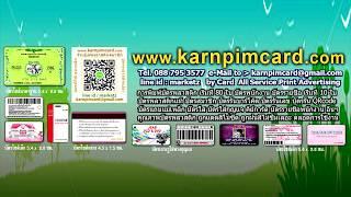 รับพิมพ์บัตร rfid เริ่ม 10ใบ ID LINE marketz พิมพ์บัตร มายแฟร์ 13.56 Mhz พิมพ์บัตร พร็อกซิมิตี้ 125 Khz พิมพ์เร็วพิมพ์สวย สีไม่จาง ภาพอักษรไม่ลอก ตากแดดแข่น้ำได้ ตลอดอายุใช้งาน