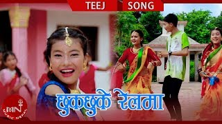 Chhuk Chhuke Relaima - Loman Pariyar & Laxmi Pariyar