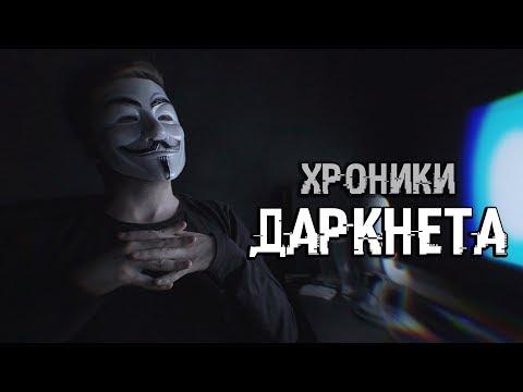 ЖУТКИЕ ТАЙНЫ ДАРКНЕТА (видео)