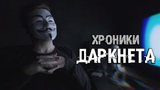 Video ЖУТКИЕ ТАЙНЫ ДАРКНЕТА MP3, 3GP, MP4, WEBM, AVI, FLV Agustus 2018