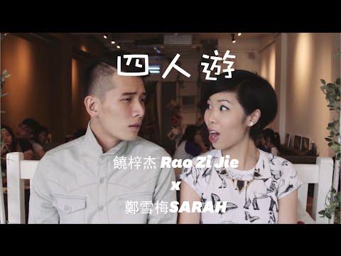 方大同Khalil Fong - 四人遊 (饒梓杰 Rao Zi Jie x 鄭雪梅SARAH)