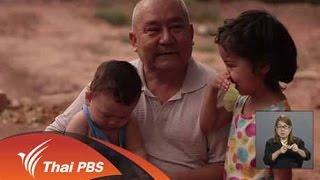 เปิดบ้าน Thai PBS - ความคิดเห็นต่อการนำเสนอสารคดีชุด ชาติพันธุ์ไร้แผ่นดิน
