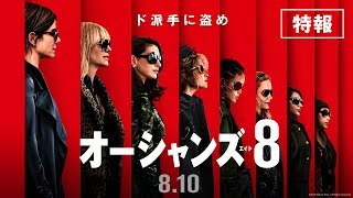 Video 映画『オーシャンズ8』特報【HD】2018年8月10日(金)公開 MP3, 3GP, MP4, WEBM, AVI, FLV Juni 2018