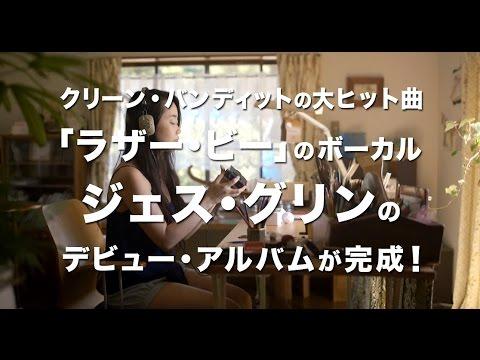 「I Cry When I Laugh / アイ・クライ・ホウェン・アイ・ラフ」スポット映像