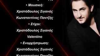 Kiriakos Kianos - Πόσο Σε Θέλω