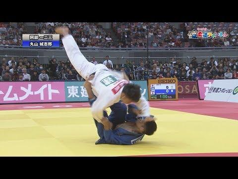 男子66kg級 決勝戦