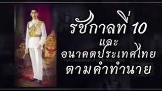รัชกาลที่10 และอนาคตประเทศไทย ตามคำทำนาย คำทำนาย 10 รัชกาล (ทำนายถึงเหตุการณ์บ้านเมือง)
