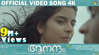 Video Payye Veeshum Kaatil Video Song 4K | Aanandam | Vineeth Sreenivasan | Ganesh Raj MP3, 3GP, MP4, WEBM, AVI, FLV Juli 2018