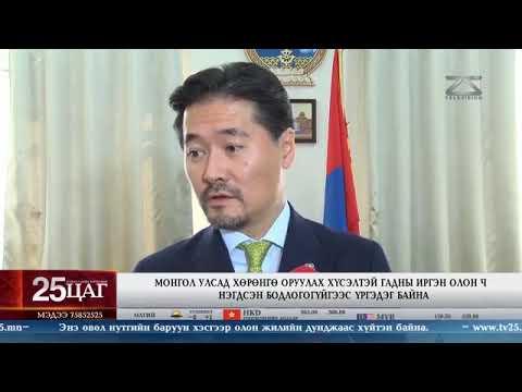 Монгол Улсад хөрөнгө оруулах хүсэлтэй гадны иргэн олон ч нэгдсэн бодлогогүйгээс үргэдэг байна