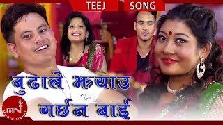 Budhale Jhyau Garchhan Bai - Kamal Sushant KC & Sanjita Shrestha