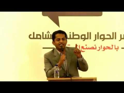 كلمة علي البخيتي | 23 مارس | مؤتمر الحوار الوطني الشامل