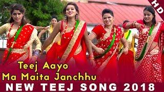 Teej Aayo Ma Maita Janchhu - Rekha Paudel