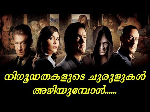 The Da Vinci Code (2006) Malayalam Review   Must Watch Hollywood Mystery Thriller