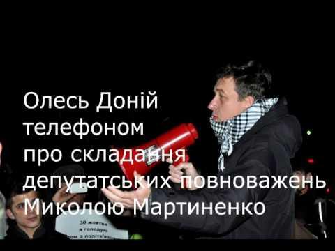 Доній про складання депутатських повноважень Мартиненком