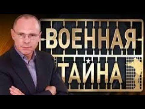 Военная тайна с Игорем Прокопенко (07.07.2018) - DomaVideo.Ru