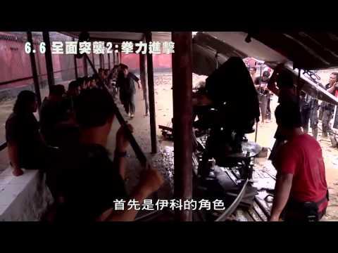 《全面突襲2:拳力進擊》幕後花絮史詩動作片篇