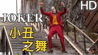 小丑之舞│小丑│Joker│JOKER Stairs Dancing │Bathroom Dance│