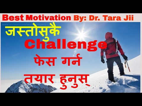 (नेपाली प्रेरणामुलक भिडियो Face Your Challenges...Nepali Motivational Speech/Video By Dr. Tara Jii - Duration: 10 minutes.)