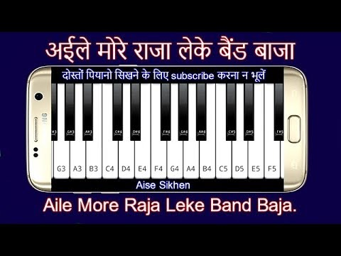 How To Play ''Aile More Raja Leke Dhol Baja'' - Piano ( By - Mobile App ) - By - Aise Sikhen