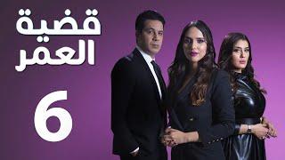 Kadiat Omr   Ep 6   قضية عمر الحلقة