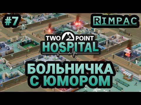 Two Point Hospital _ #7 _ Больше контроля! (видео)