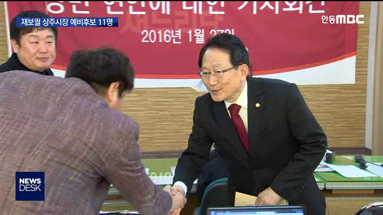 R]4.15 재.보궐선거 예비후보-상주시장,안동 도의원