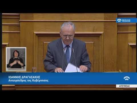 Ι.Δραγασάκης (Αντιπρόεδρος της Κυβέρνησης) (Προϋπολογισμός 2018) (19/12/2017)