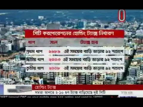 City corporations in Dhaka increase holding tax (26-09-2017)