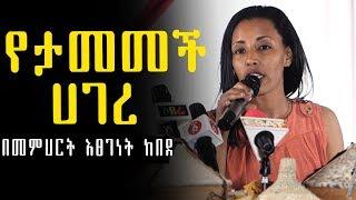 Ethiopia: [የታመ*መች ሀገረ] በመምህርት እፀገነት ከበደ   Etsgente Kebede