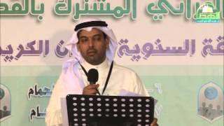 كلمة المجلس القرآني في مسابقة القرآن المشترك 1434هـ
