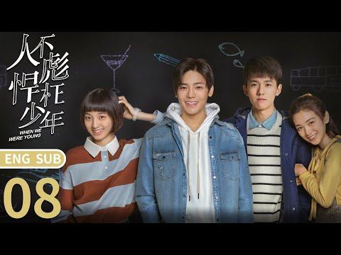 ENG SUB   [When We Were Young 2018] EP08-- Starring: Hou Ming Hao, Wan Peng, Zhang Yao, Dai Lu Wa