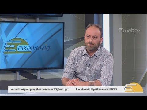 Ο υποψήφιος Ευρωβουλευτής ΚΚΕ, Λεωνίδας Στολτίδης, στην ΕΠΙΚΟΙΝΩΝΙΑ | 22/05/2019 | ΕΡΤ