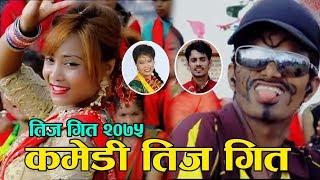 Comedy Teej Song - Sit kelai chhaina  - Devi Gharti & Mahendra Bhandari