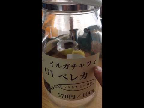 足利 スタンプラリー 自家焙煎コーヒー豆 ひなの
