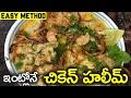 Chicken Haleem Easy and Quick Recipe – Hyderabadi Special