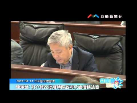 立法會全體會議議程一《修改關 ...