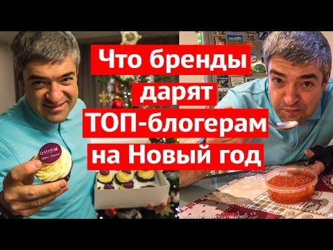Что дарят бренды блогерам на Новый год (АНБОКСИНГ ВИДЕО + ФОТО)