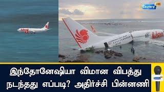 Video இந்தோனேஷியா விமான விபத்து நடந்தது எப்படி? அதிர்ச்சி பின்னணி | Indonesia Air Plane Crash MP3, 3GP, MP4, WEBM, AVI, FLV November 2018