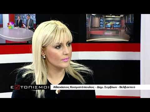 Εντοπισμοί – Αθανάσιος Κοσματόπουλος Δήμαρχος Σερβίων – Βελβεντού