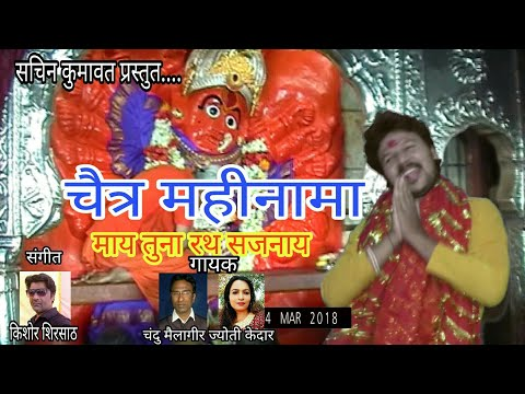 Video Chaitra Mahina Ma Ahirani Song  | Saptashrungi Devi Songs | Sachin Kumavat download in MP3, 3GP, MP4, WEBM, AVI, FLV January 2017