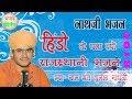 राजस्थानी भजन  हिंडो तो घला दयो    Gulab Nathji Bhajan    bahajan kirtan