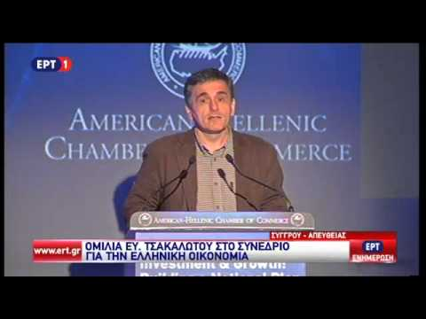 Ομιλία Ευ. Τσακαλώτου στο συνέδριο του Ελληνοαμερικανικού Επιμελητηρίου
