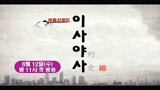 [TV조선] '부동산로드 이사야사'  첫방송 예고편! 매주 수요일 방영