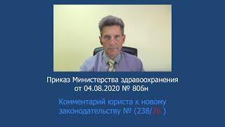 Приказ Минздрава России № 806н от 4 августа 2020 года