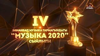 """""""МУЗЫКА 2020"""" СЫЙЛЫК ТАПШЫРУУ АЗЕМИ / 1-БӨЛҮМ"""