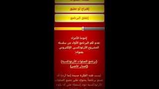 الصلوات الأرثوذكسية YouTube video